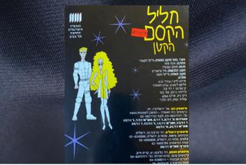 בהפקה של חליל הקסם באופרה הישראלית